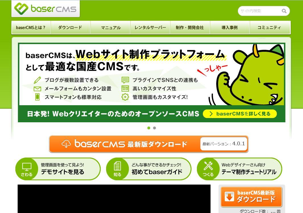 baserCMSの画像