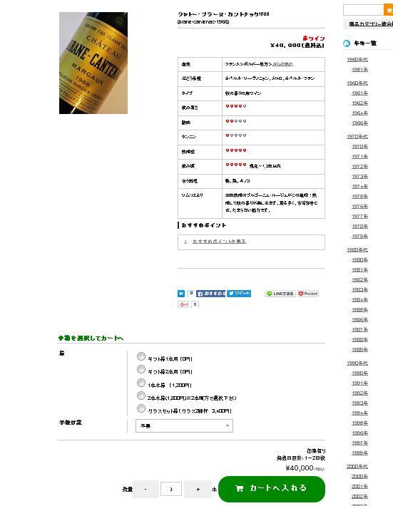商品ページのSNSボタン