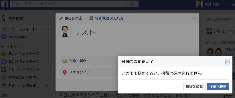 フェイスブックの離脱防止アラート
